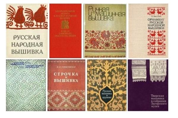 Подборка редких книг о старинной русской вышивке