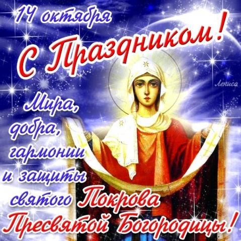С Покровом Пресвятой Богородицы и Днём матери.Виртуальный банкет.