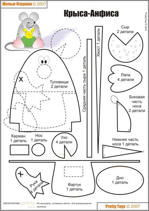 Как сшить игрушку грелку своими руками