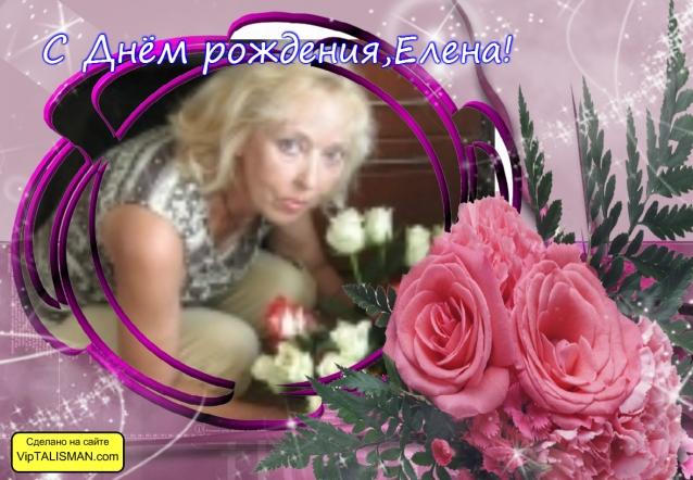 С Днём рождения,Елена