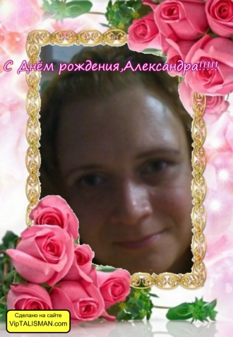 С Днём рождения,Александра!