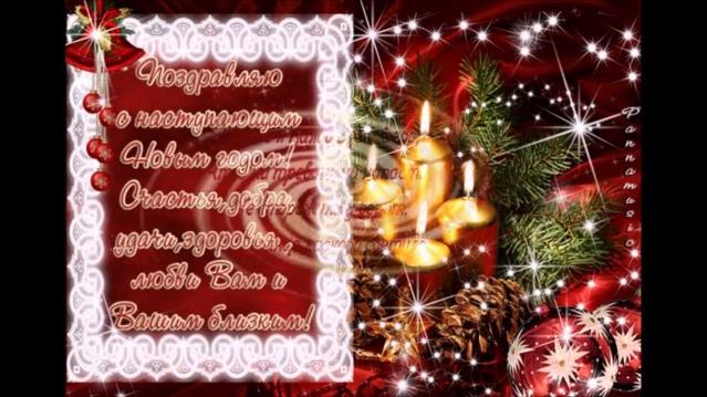 Всех,всех,всех,с Наступающим новым годом.!Стихи для вас!