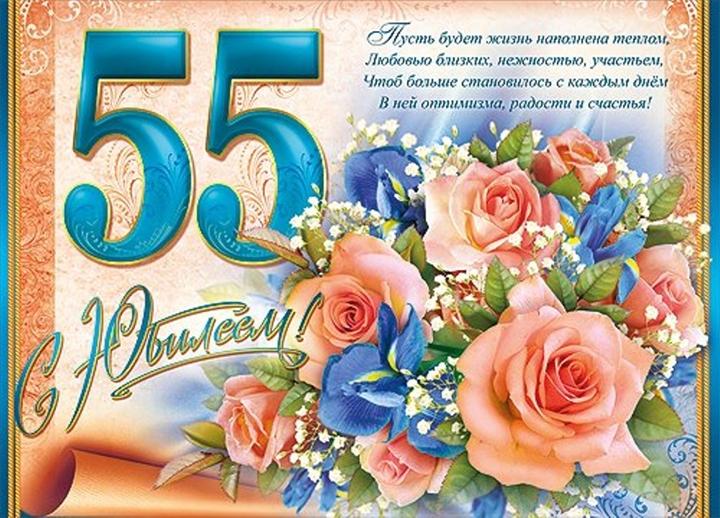 Поздравление к пятидесяти пятилетию