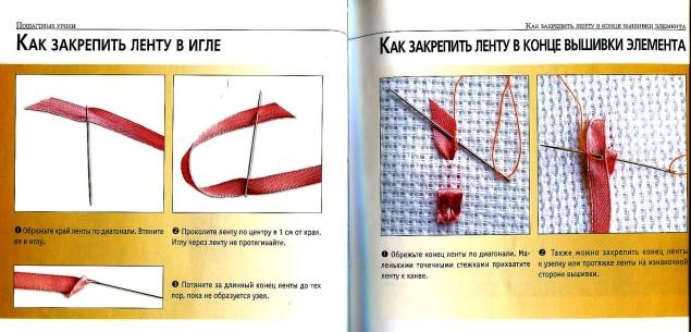 Вышивка лентой как закрепить ленту