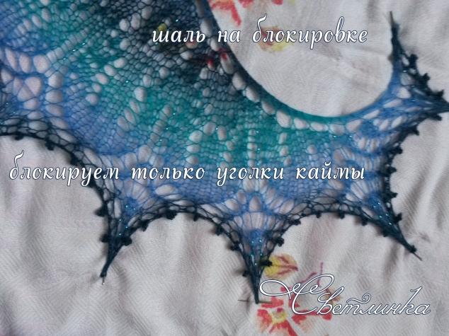 третий этап совместного вязания эоловой шали