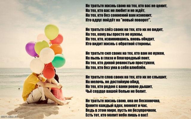 стихотворение для души