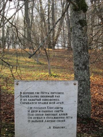 Октябрь в Пушкиногорье
