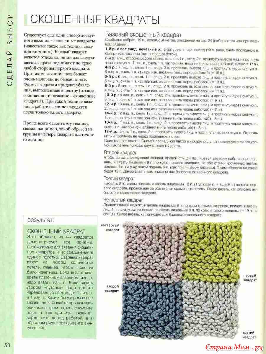 Вязание спицами узоры квадраты схемы