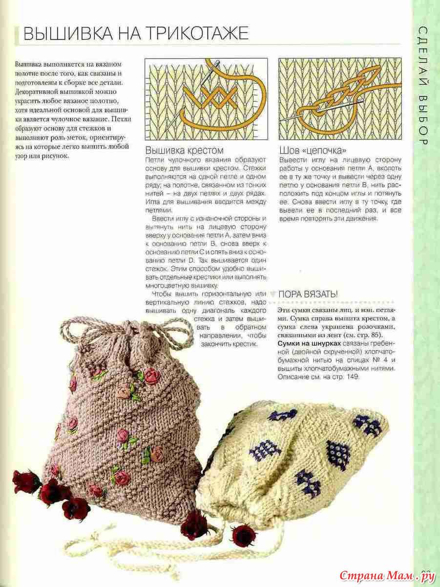 Схемы вышивок по трикотажу петля в петлю 5