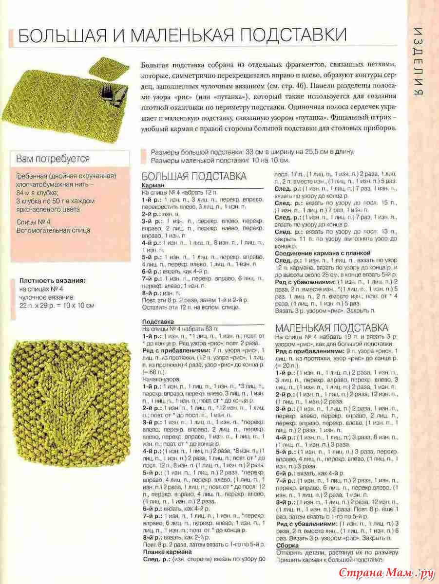 Библия по вязанию