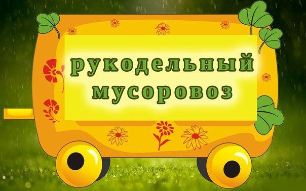 Рукодельный мусоровоз Команда № 12 «Лоскутики и улыбки»
