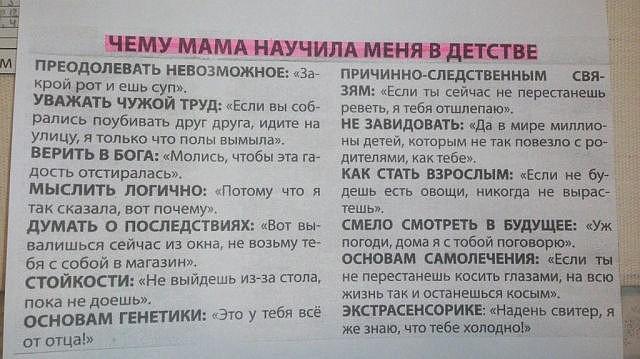 мама научит))))