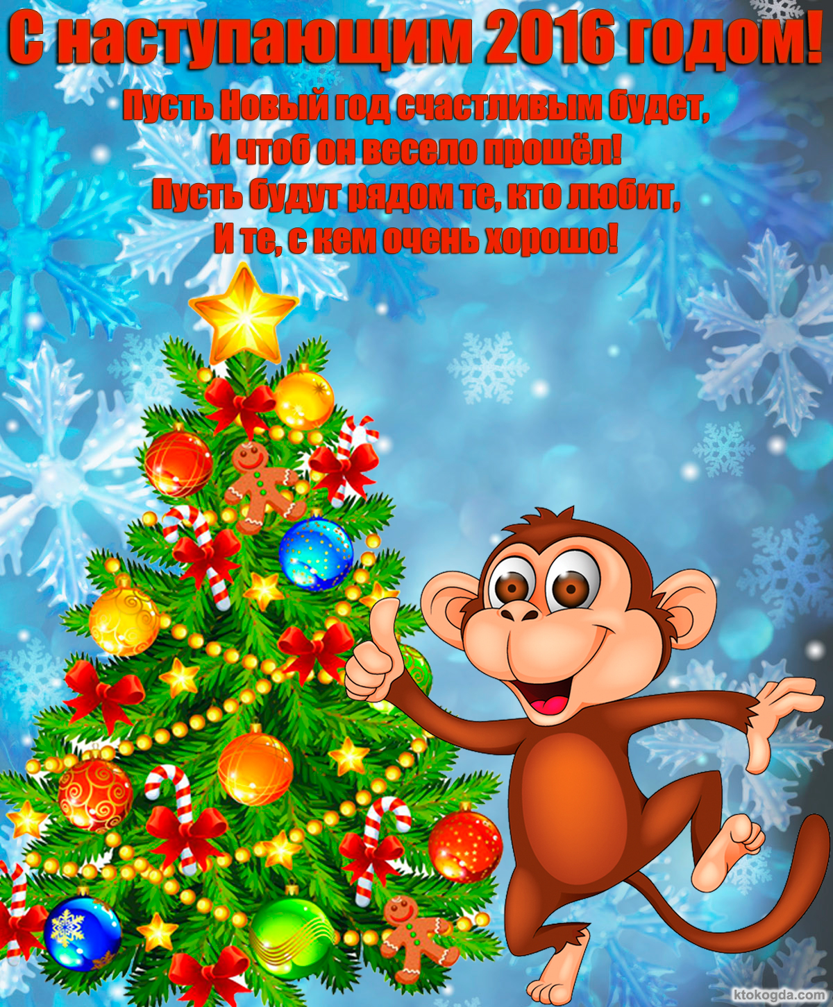Поздравление с новым годом 2016 в открытке