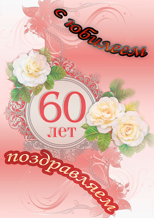 Поздравление с днем рождения 60 лет женщине картинки