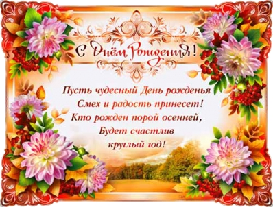 Поздравление с днем рождения рожденных в сентябре