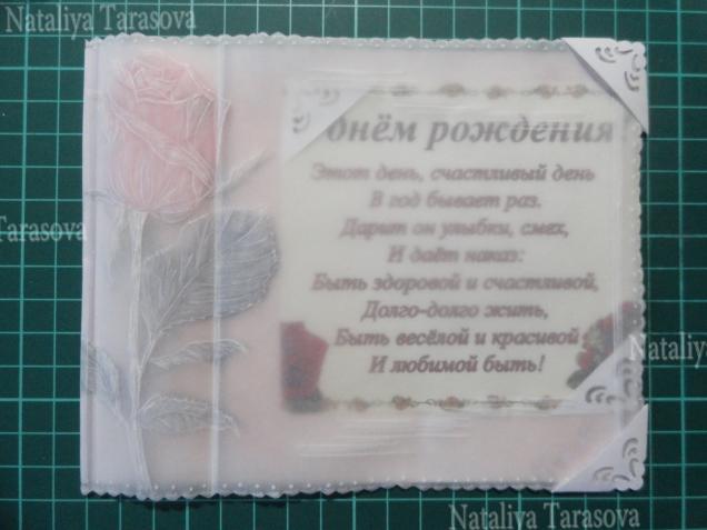 Мои открытки в технике ПЕРГАМАНО.