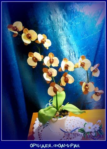 Орхидеи ...Наконец то я их посадила!!! Фоамиран.