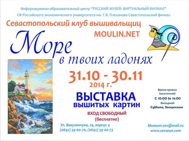 """Выставка вышитых картин """"Море в твоих ладонях"""""""