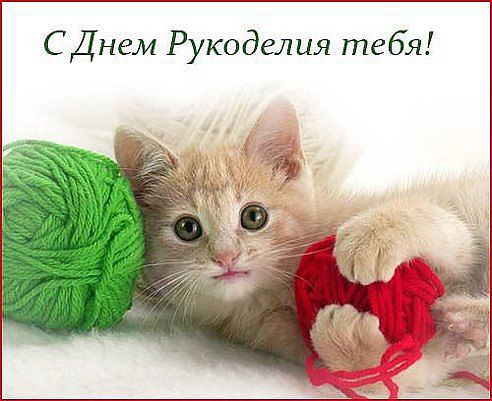 С Днем Рукоделия Вас!!!