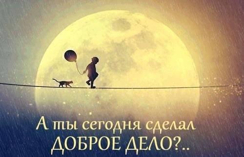 Оставаться людьми...