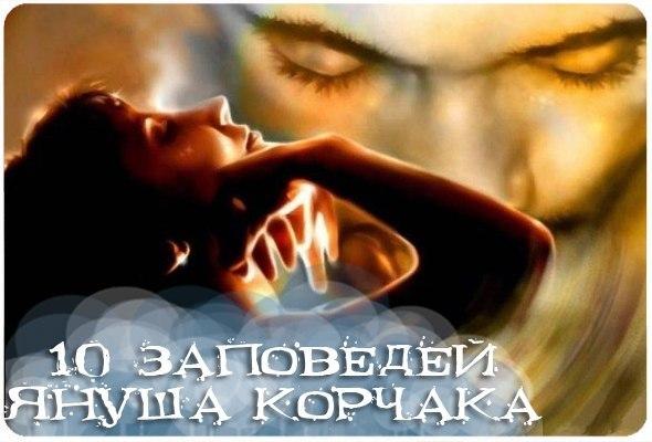 10 заповедей Януша Корчака для родителей.