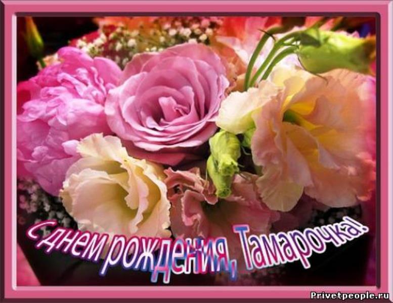 Поздравления тамара картинки