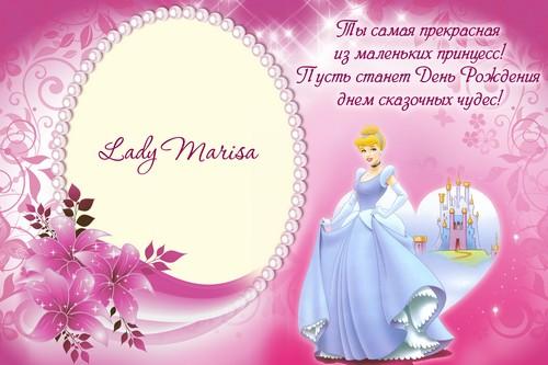 Поздравления с днем рождения маленьких принцесс 899