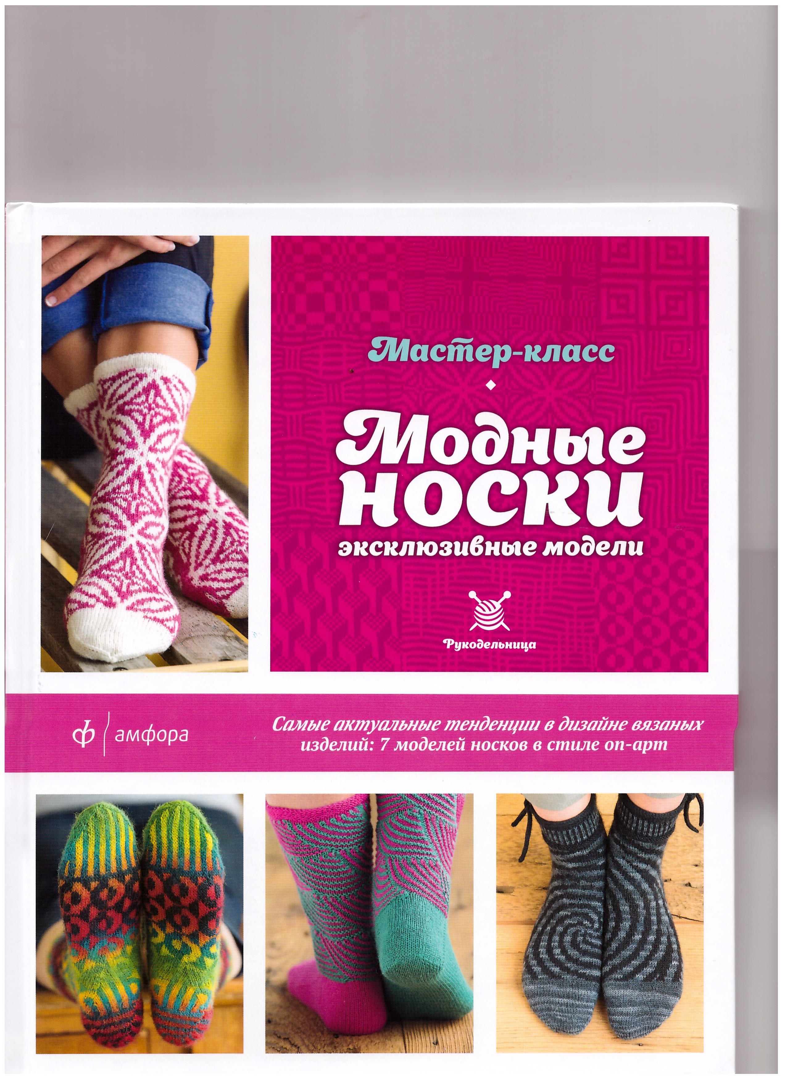 Носки вязание 2015