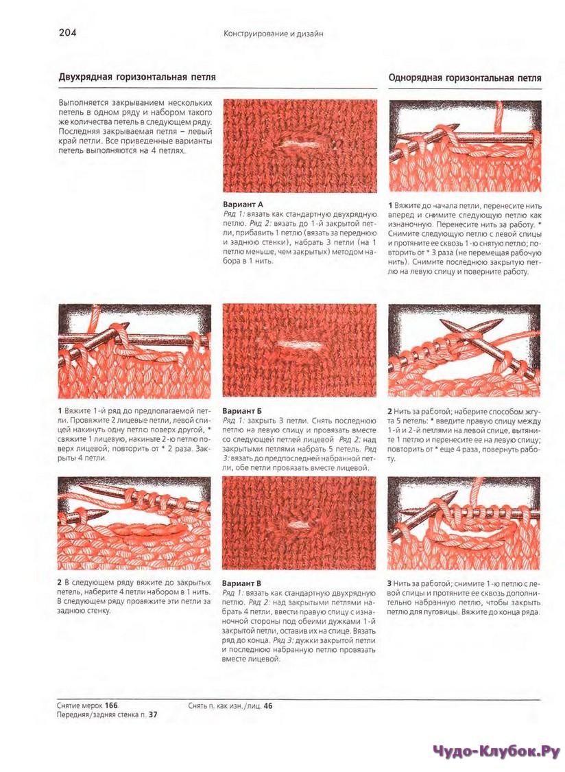 Подробное вязание двойной петли