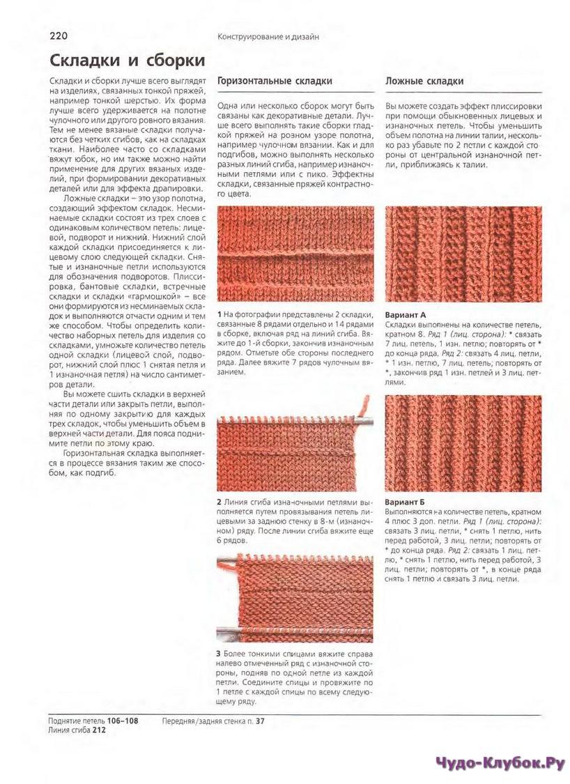 Складки при вязании спицами 481