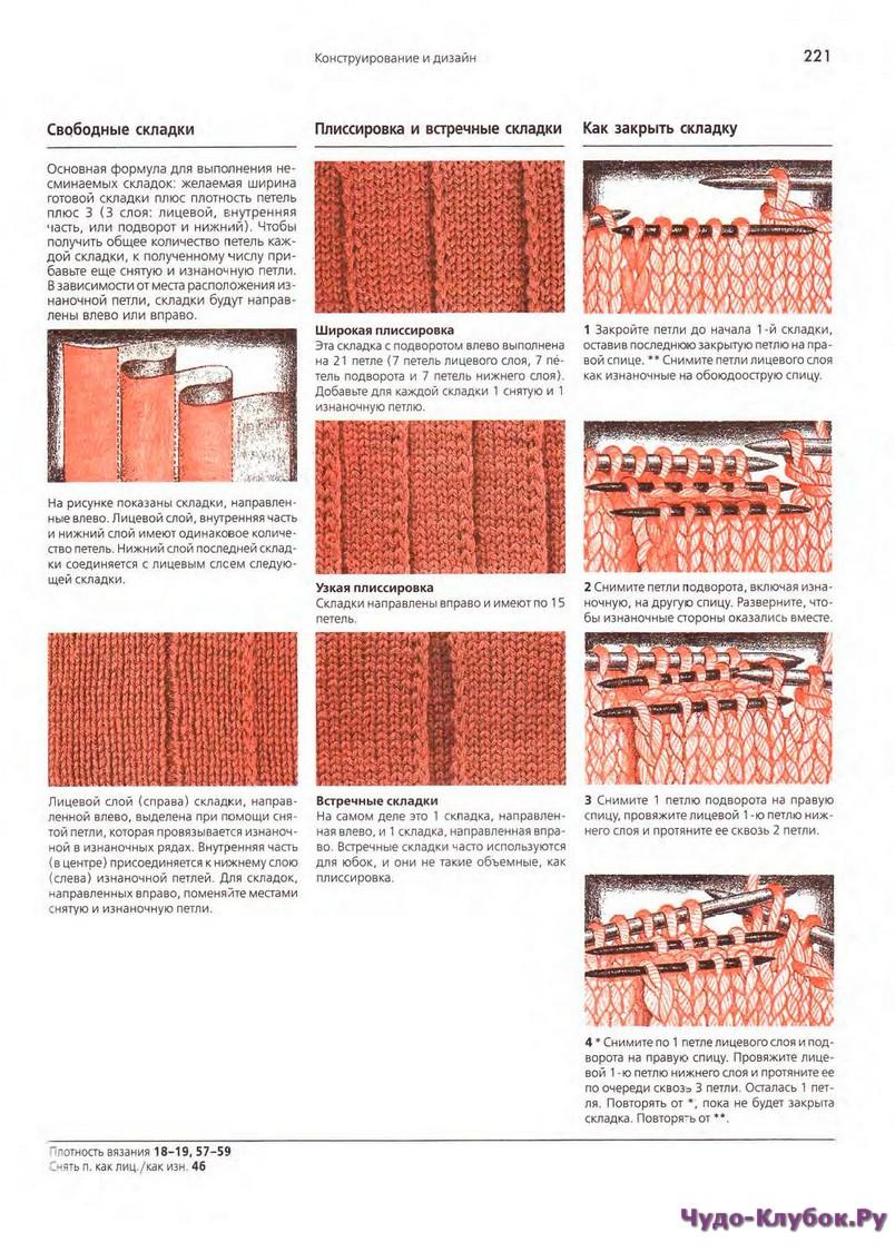 Складки при вязании спицами 888