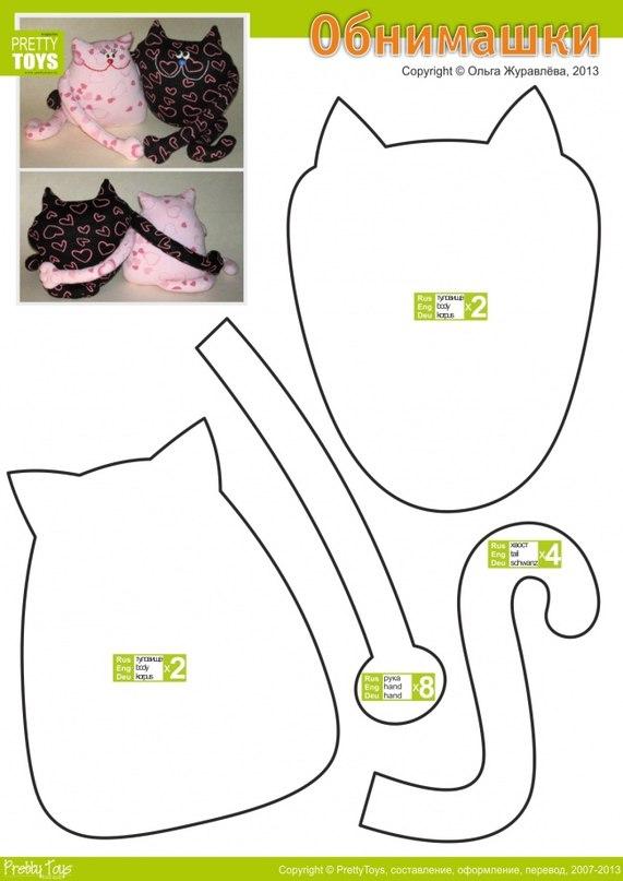 Кошки своими руками из ткани выкройки