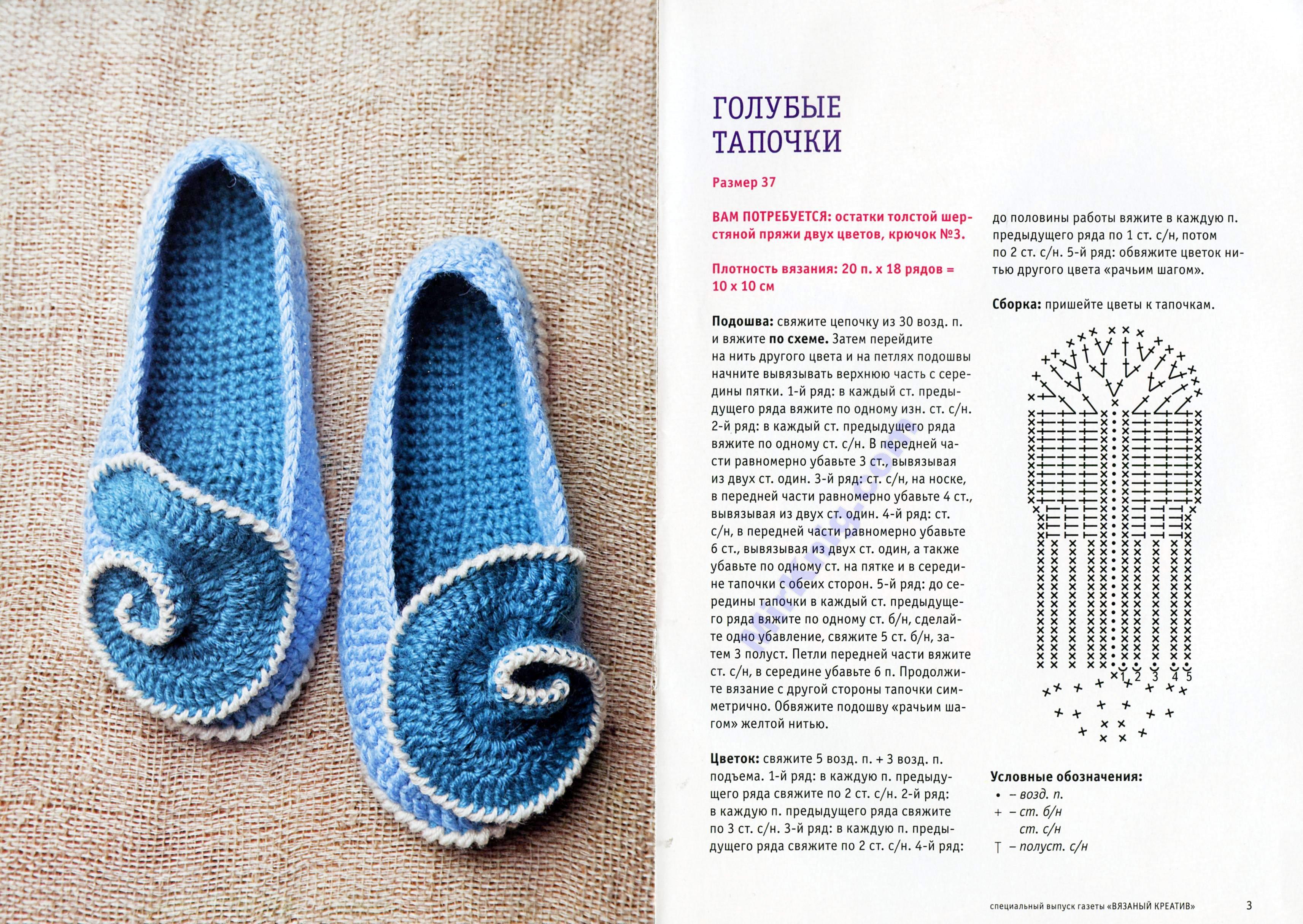 Вязание тапочки описание фото