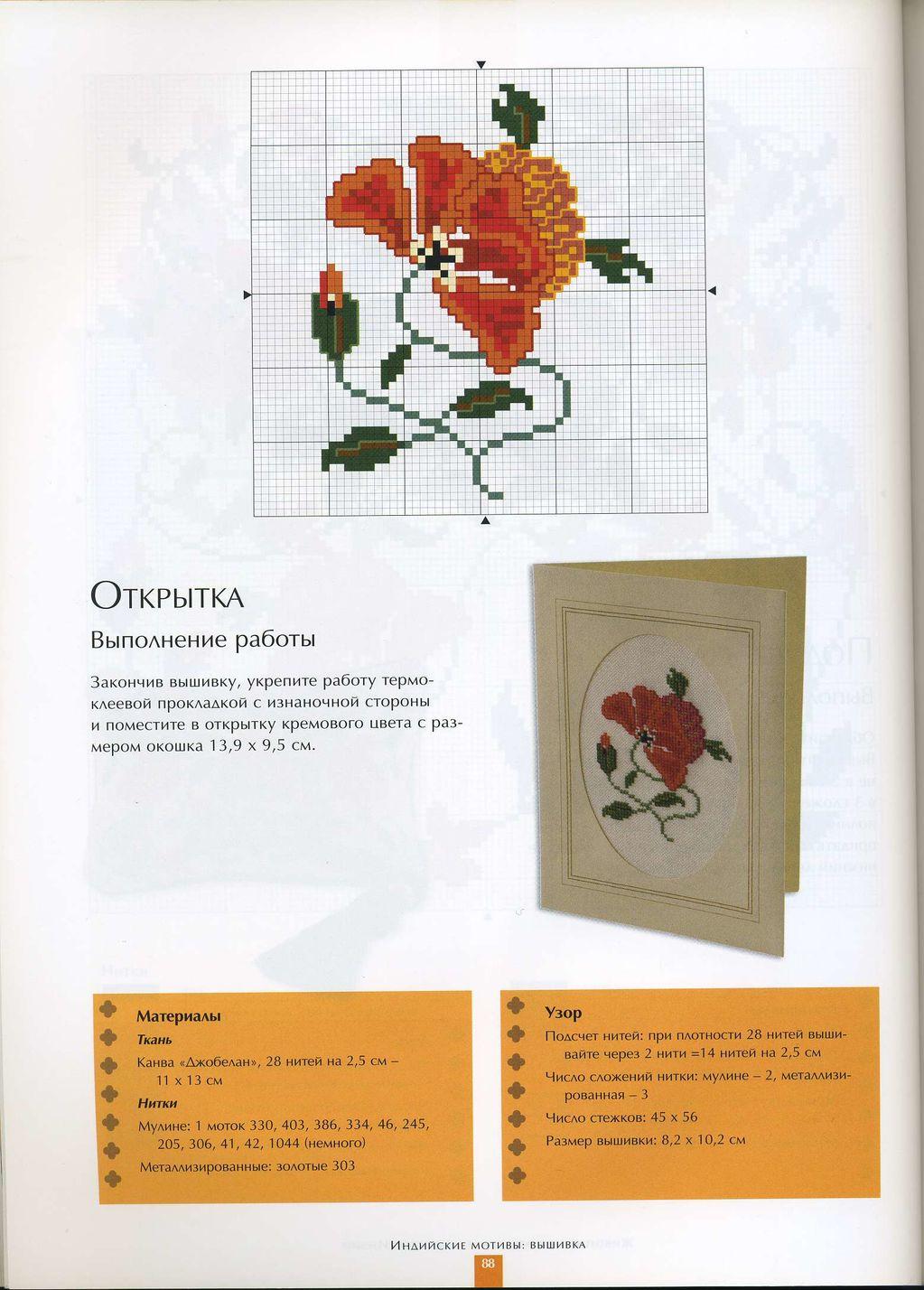 Вышивка китайские мотивы кэрол филипсон