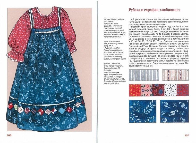 Сшить сарафан для девочки русский 715