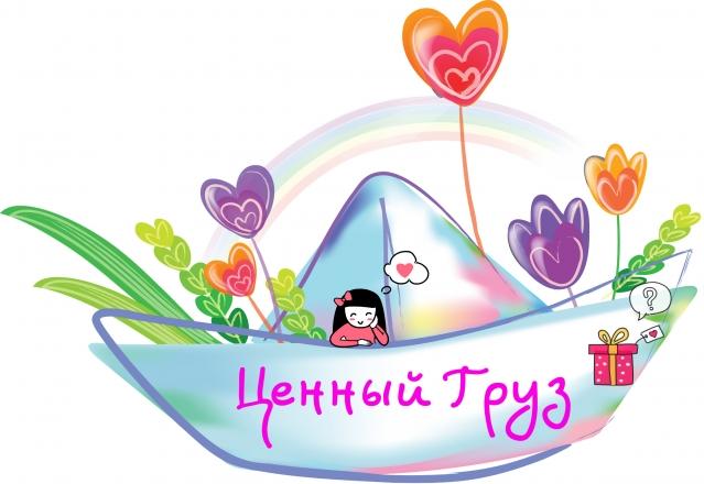 «Сундучок сокровищ» прибыл на вторую станцию)))