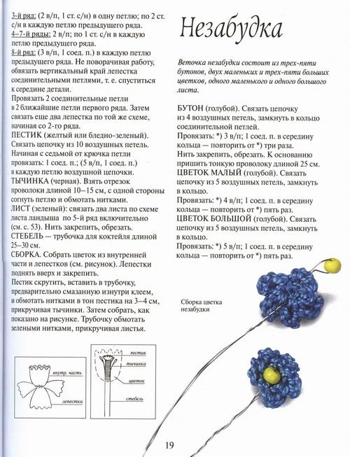 Схема вязания: Незабудки Цветы крючком - petelka.net.
