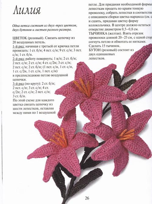 Цветок крючком описание с