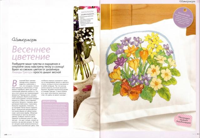 Весеннее цветение -букет из желтых цветов крестиком
