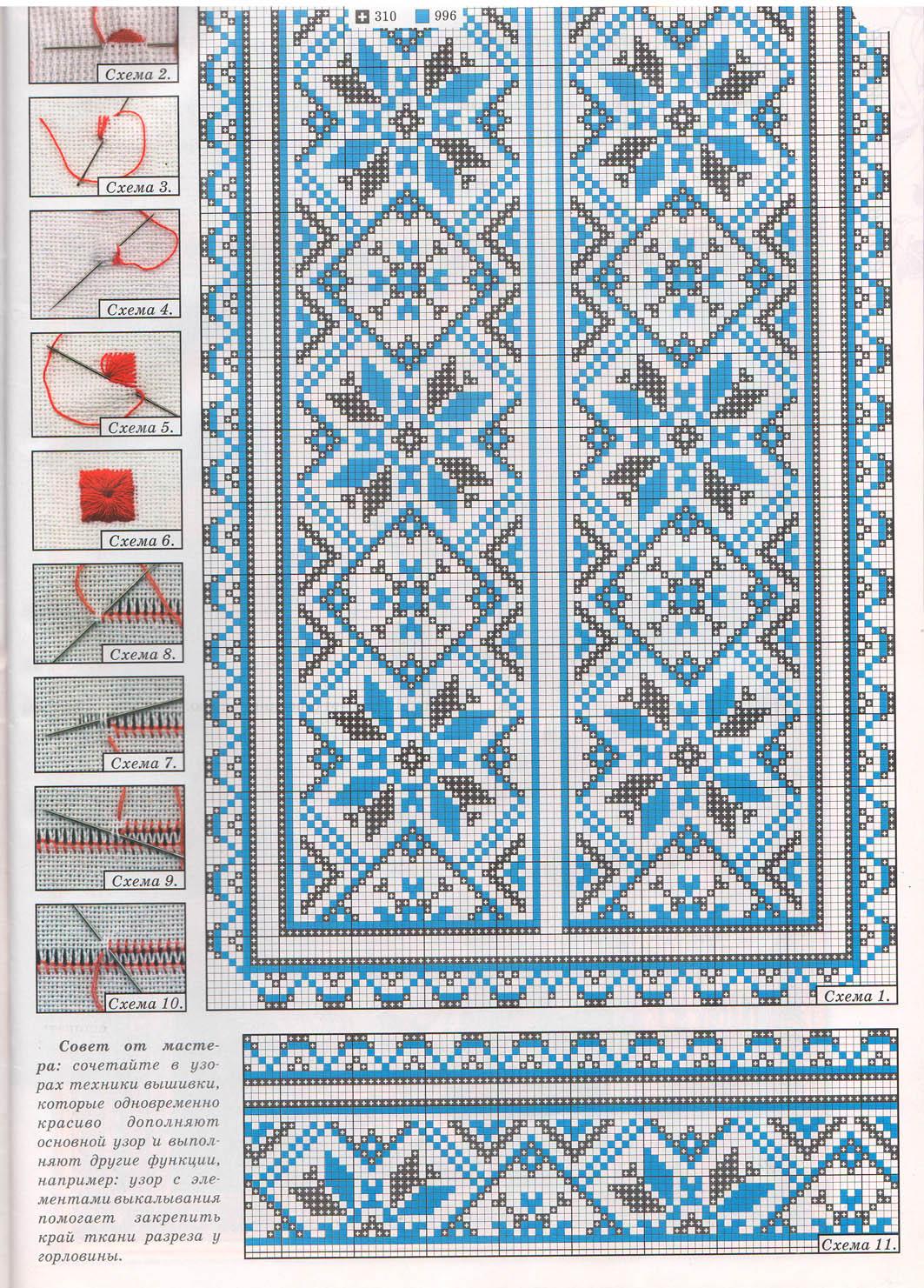 Laserjobradegreen — Образцы вышивки мужской сорочки e22e4b961ab07