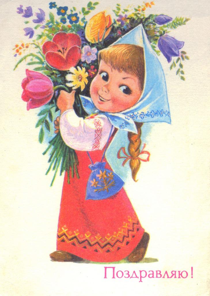 Девочка с цветами открытка 65