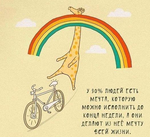У 90% людей есть мечта