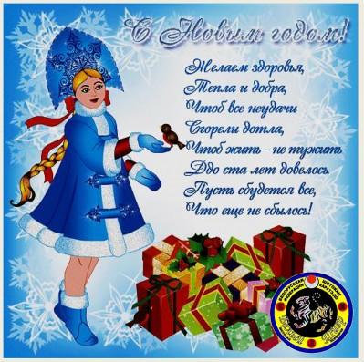 Маме открытку  на новый год