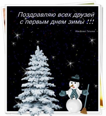 С первым днем ЗИМЫ, девочки-форумчанки!!!