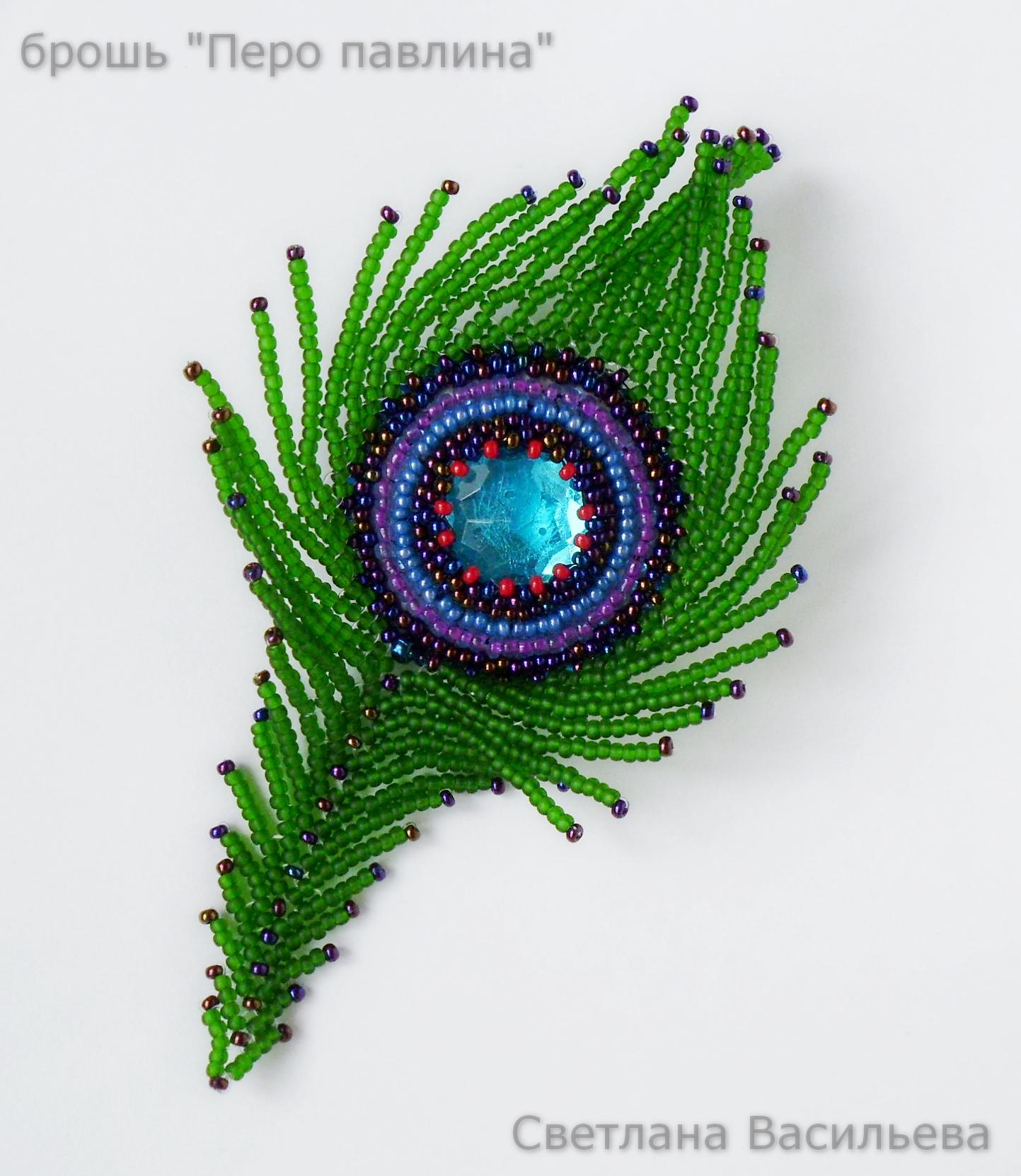Схема перо павлина из бисера схема