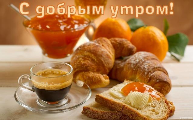 Доброго утра  и хорщшего дня!