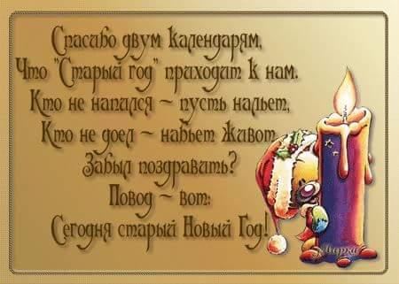 Старый Новый Год!!!