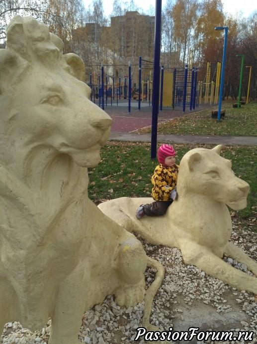 На львах посидели
