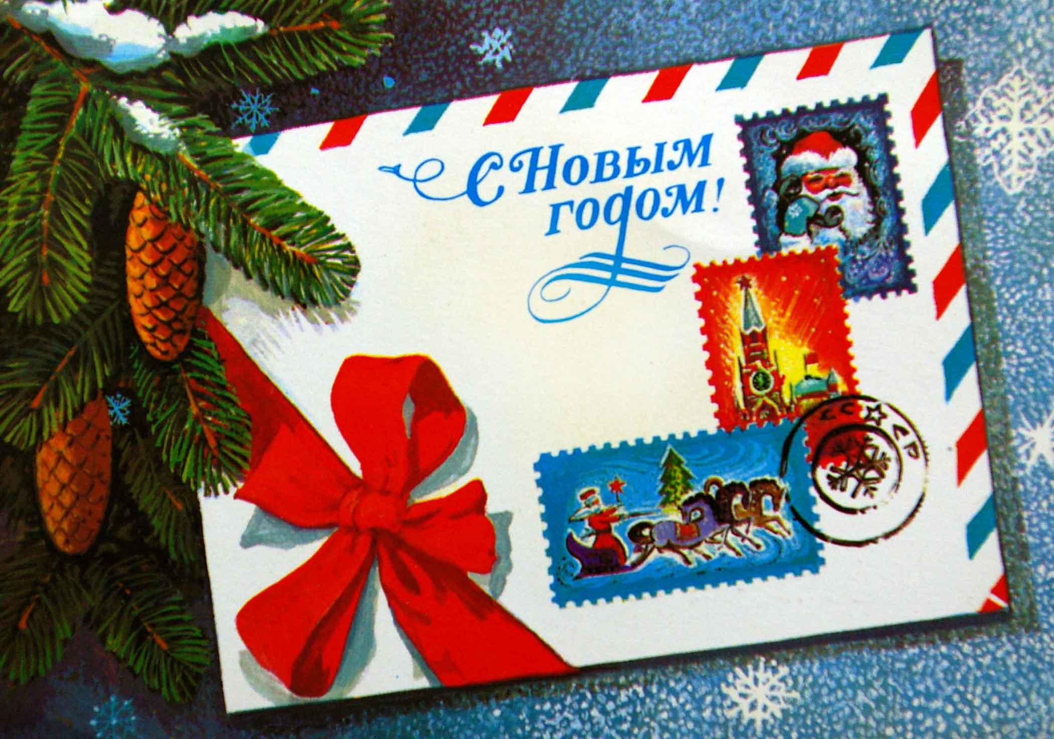 Почта россии поздравления новым годом