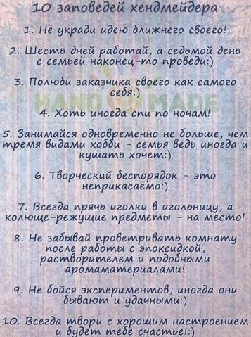 Основные заповеди рукодельниц